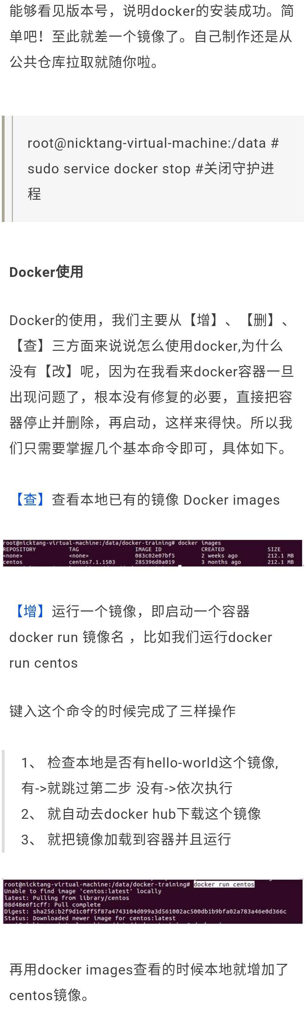 5 分钟带你看懂 Docker